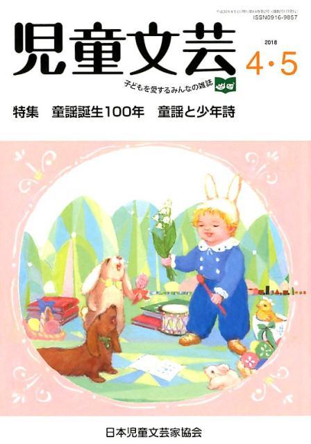 児童文芸2018年4月・5月号